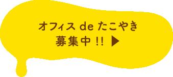 オフィス de たこやき 募集中!! ▶︎