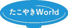 たこやきWorld