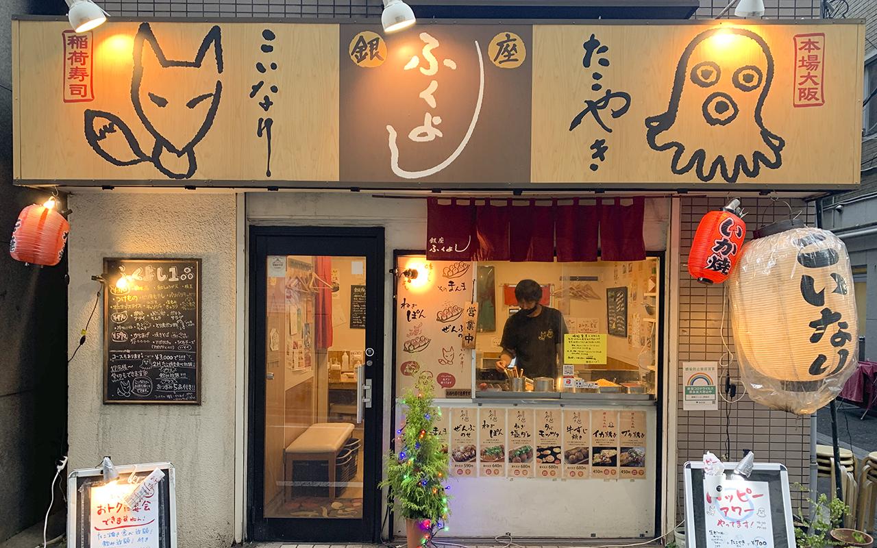 東銀座・歌舞伎座の裏路地に下町の味!