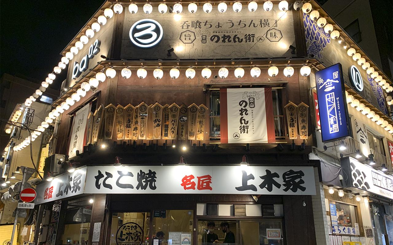 居ごこち最高!大塚駅そばのトロトロたこやき。