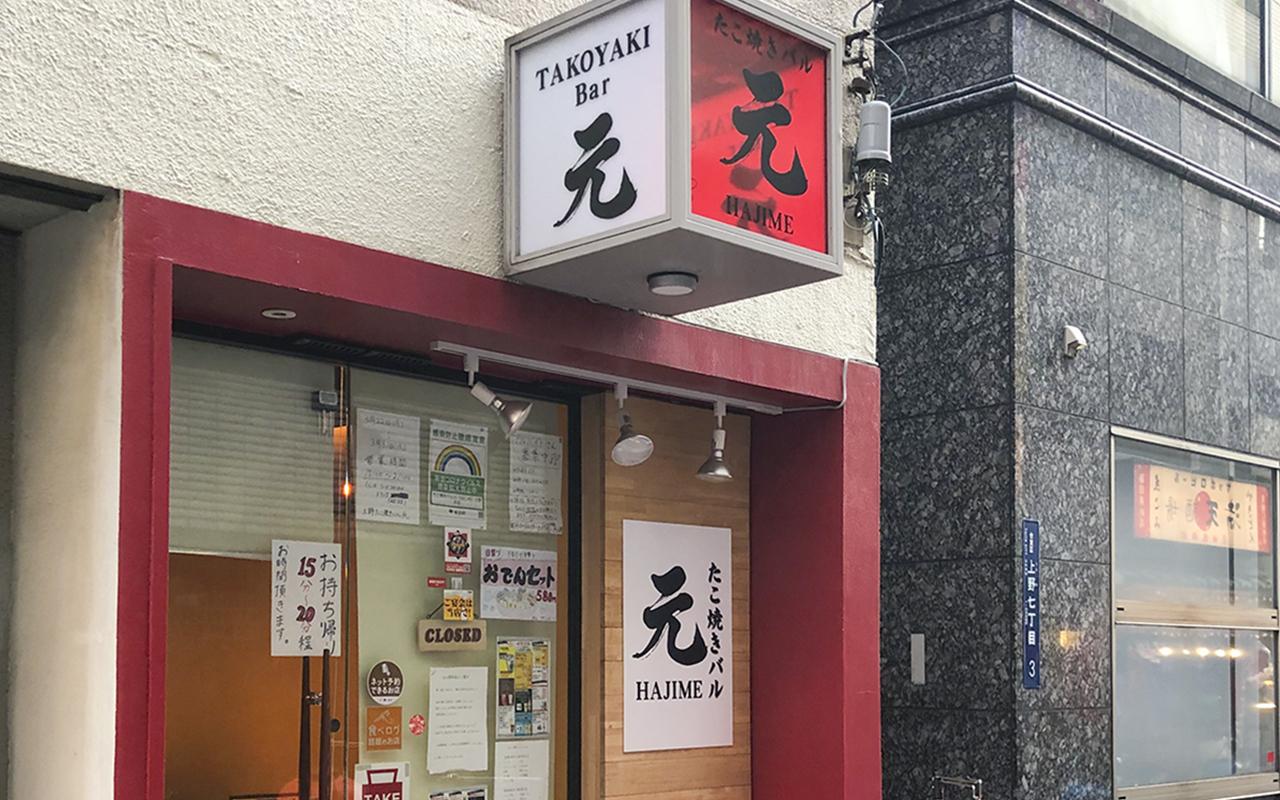 たこ焼きバル 元 上野本店