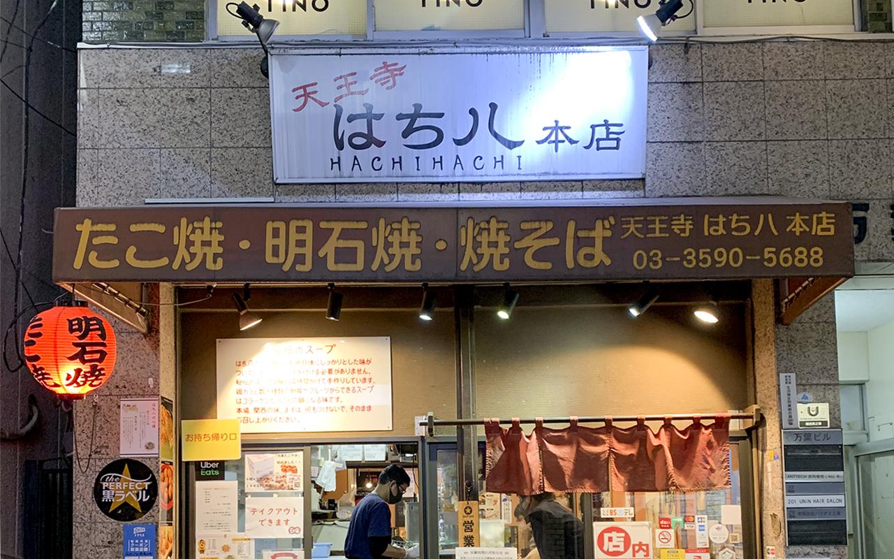 本場関西の味が楽しめる名店「はち八大塚本店」