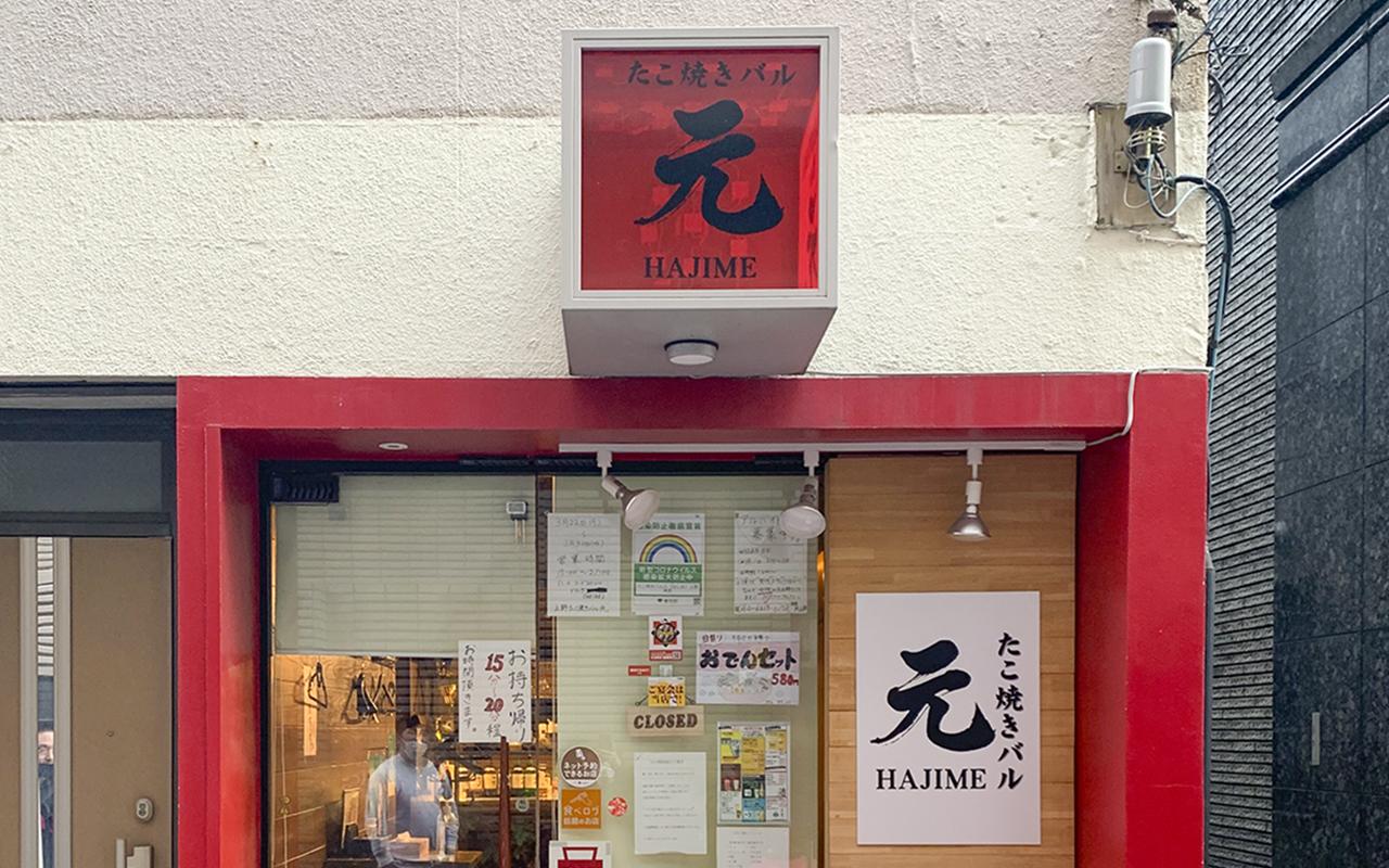 上野でスペシャルなたこ焼を食べよ!